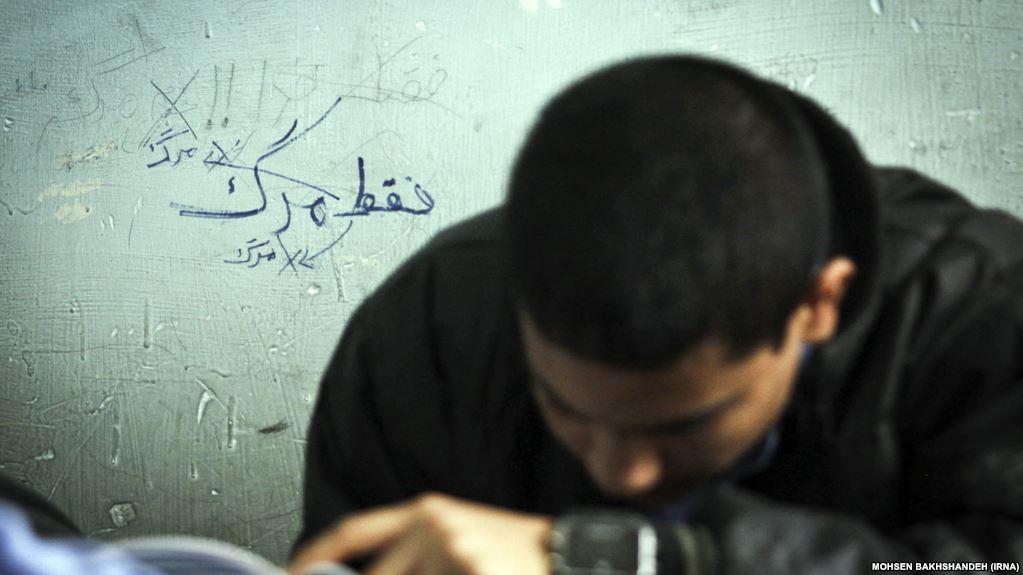 یک مقام وزارت آموزش و پرورش ایران: دانشآموزان معتاد اخراج نمیشوند