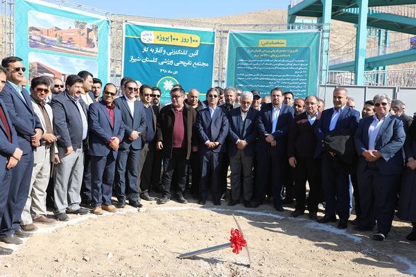 کلنگ زنی ساخت مجتمع تفریحی و ورزشی گلستان در شیراز