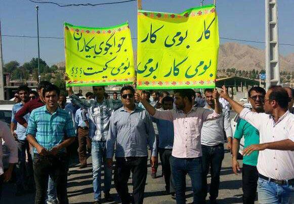 تجمع جوانان در شهرستان مُهر در اعتراض به بیکاری