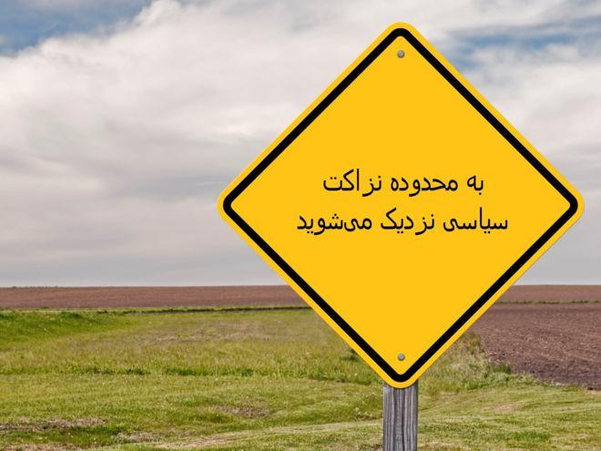مرز نزاکت سیاسی کجاست؟
