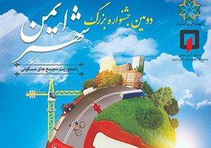 شیراز میزبان دومین جشنواره شهر ایمن