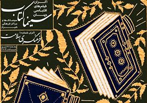 آغاز طرح سینما کتاب در شیراز