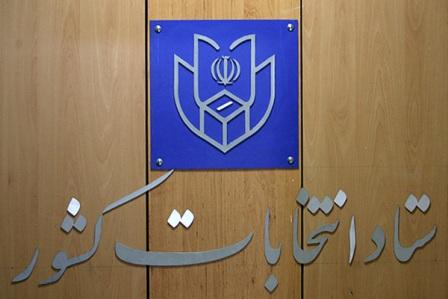 ثبتنام انتخابات شوراها آغاز شد