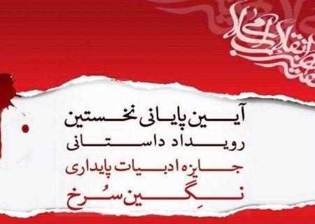 برگزیده جشنواره داستانی نگین سرخ معرفی شد