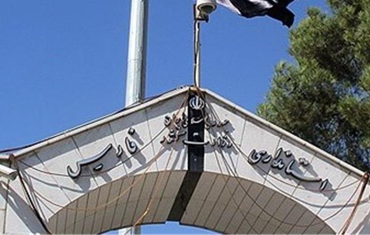 تعیین تکلیف اقلیتهای سیاسی در خصوص استاندار آینده فارس