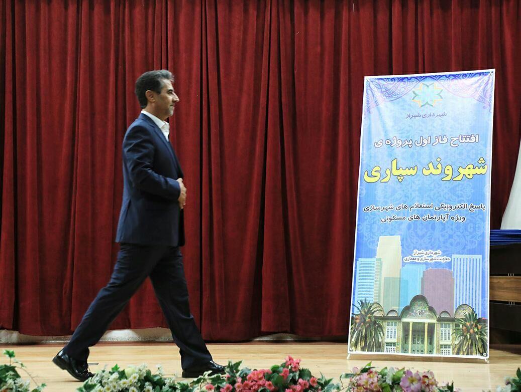 اجرای فاز نخست شهرداری الکترونیک در شیراز