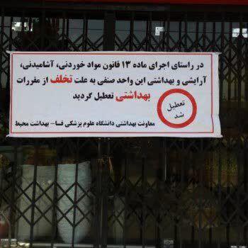 پفک نذری چندین نفر را در فارس مسموم کرد
