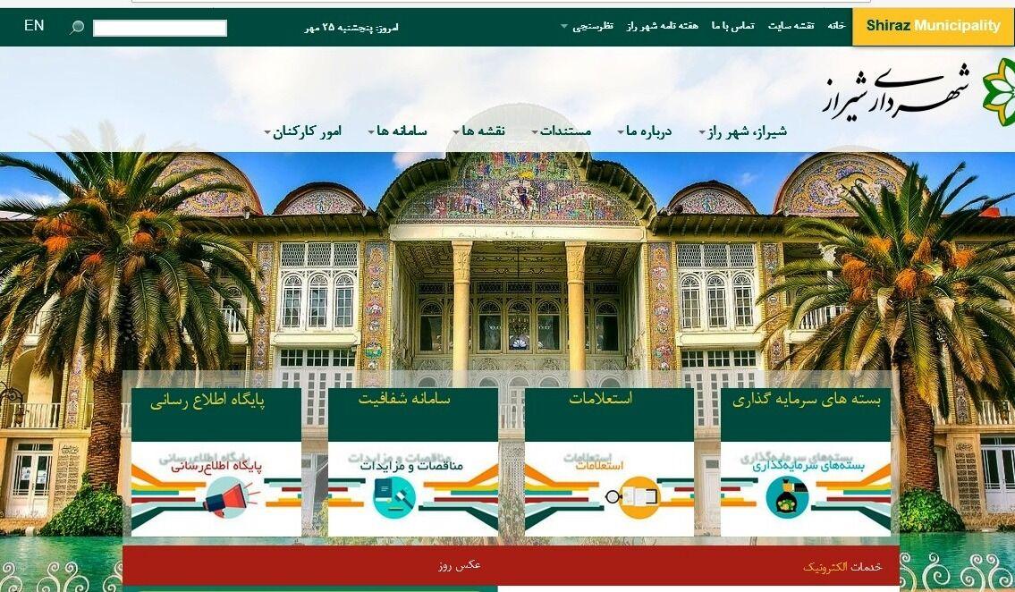 شهرداری شیراز مرکز خدمات الکترونیک ایجاد کرد