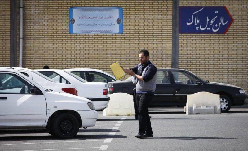 فعالیت مراکز تعویض پلاک خودرو فارس از سرگرفته شد