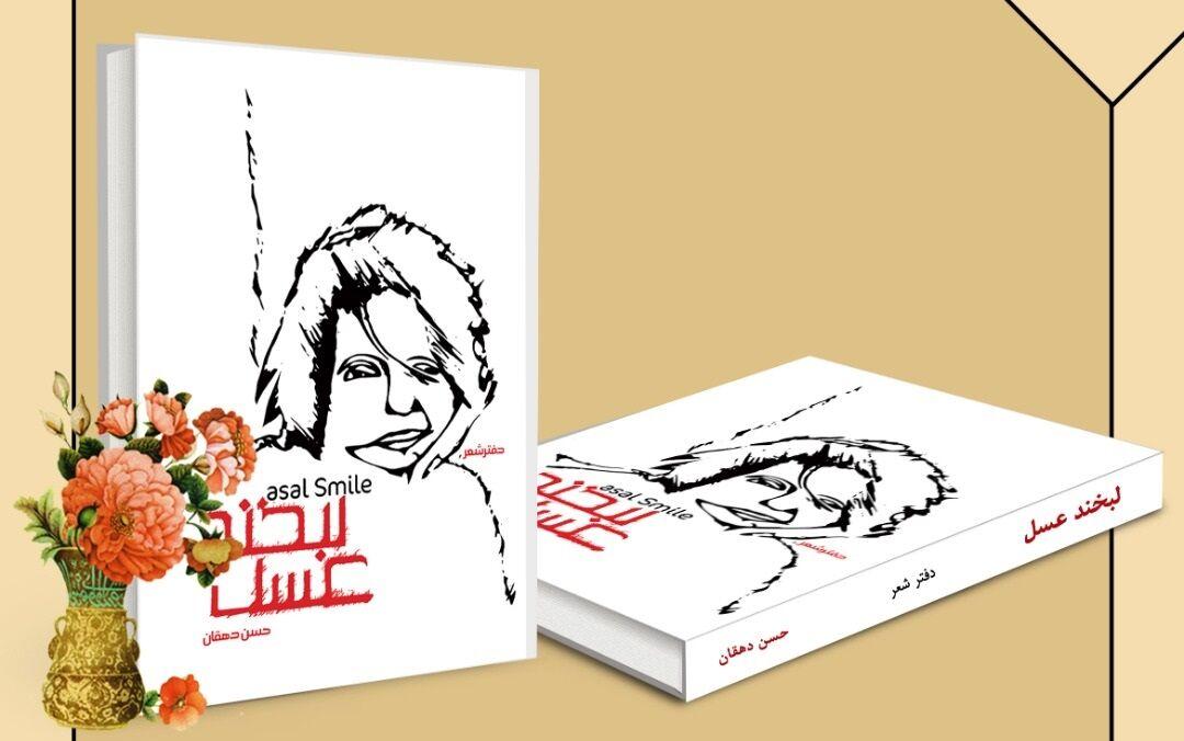 شاعرانههای روزنامهنگار شیرازی راهی بازار کتاب شد