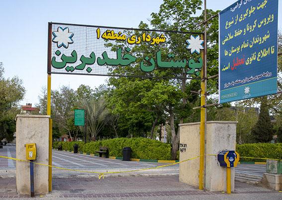 حضور در پارکها و جاذبههای طبیعی فارس در ۱۳ فروردین ممنوع است