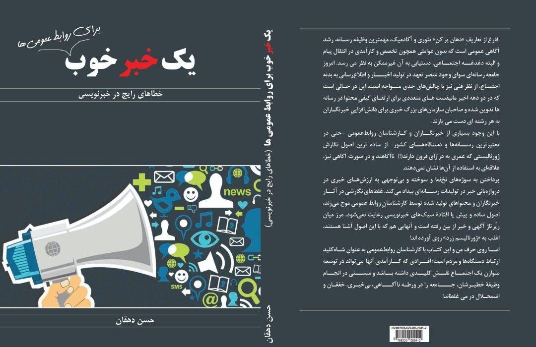 کتاب «یک خبر خوب برای روابط عمومیها» منتشر شد