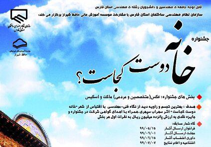 """جشنواره """"خانه دوست کجاست"""" در فارس برگزار میشود"""