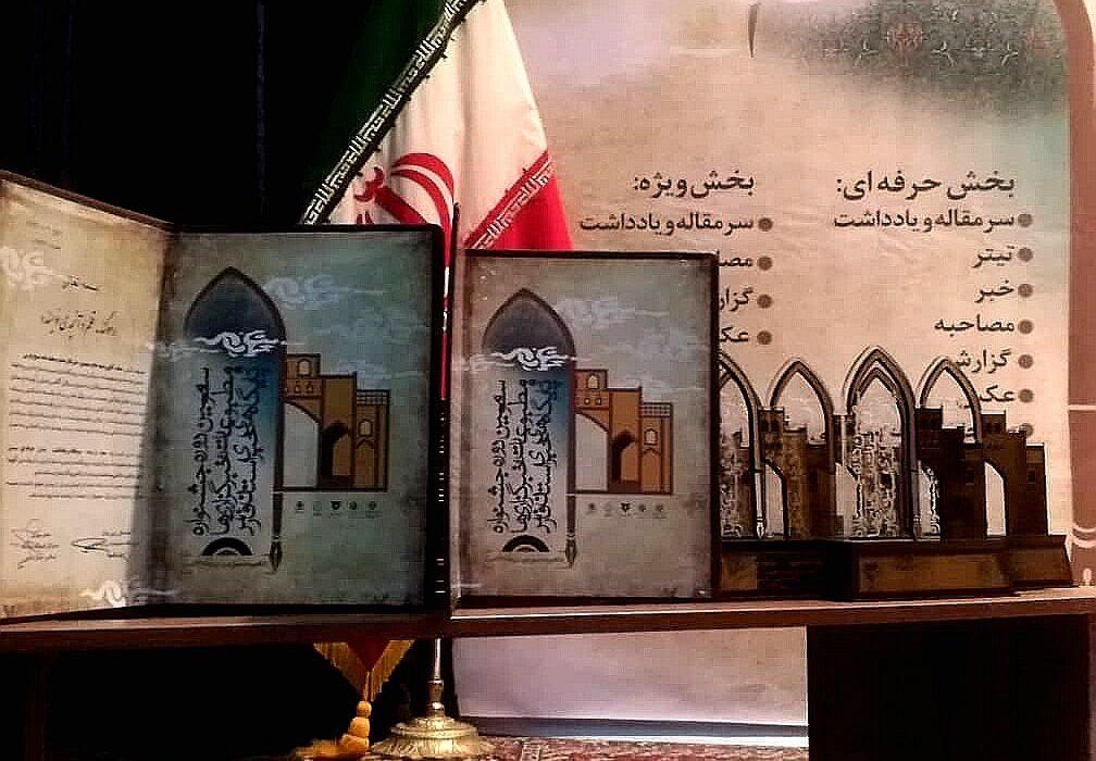 برگزیدگان جشنواره مطبوعات و خبرگزاریهای فارس معرفی شدند