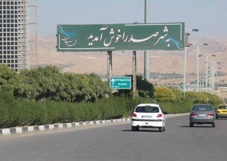 شورای شهر جدید صدرای شیراز منحل شد