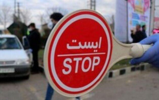 تمدید محدودیتهای کرونایی فارس تا ۱۰ اردیبهشت