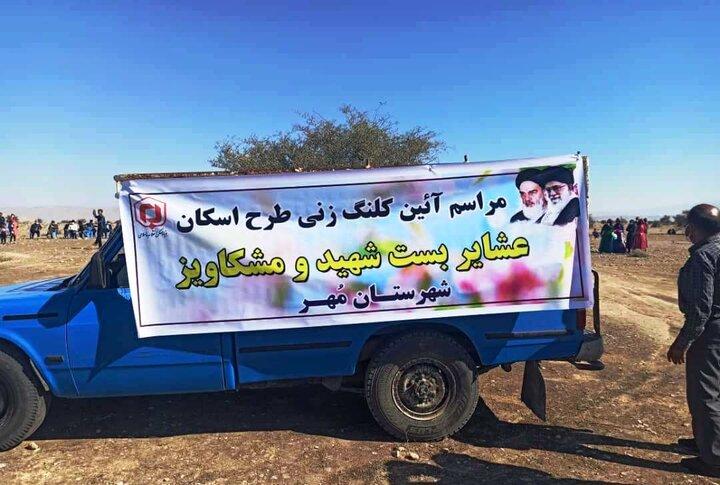 آغاز اجرای طرح اسکان عشایر در شهرستان مُهر فارس