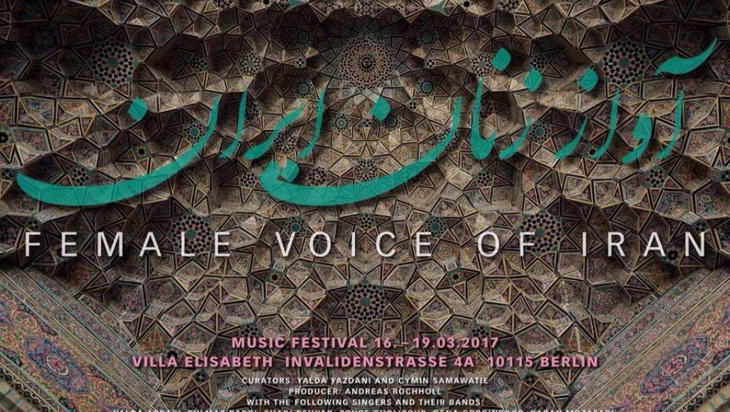 حضور 11 خواننده زن ایرانی در فستیوال «آواز زنان» برلین