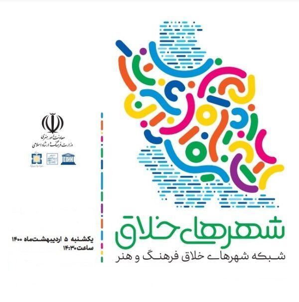 اوز و شیراز به عنوان شهرهای خلاق مد و لباس و هنر تجسمی معرفی شدند