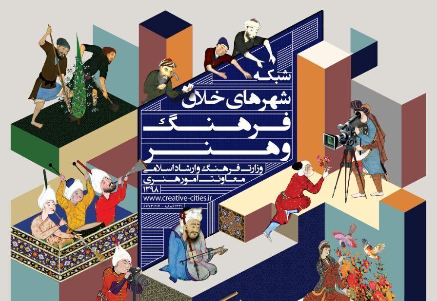 شیراز به شبکه شهرهای خلاق بپیوندد