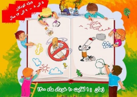 مسابقه نقاشی کودکانه در هفته ملی بدون دخانیات برگزار میشود