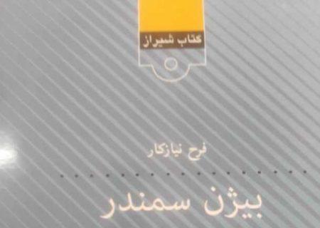کتابی درباره بیژن سمندر، از پیشگامان توجه به گویش شیرازی منتشر شد