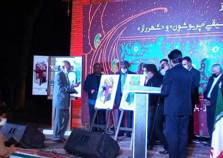 آلبومهای موسیقی اصیل شیرازی رونمایی شدند