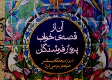 کتابی درباره هنر کاشی هفت رنگ شیراز منتشر شد