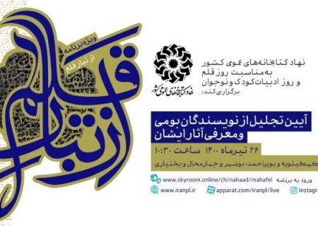 شیراز میزبان نویسندگان چند استان خواهد بود