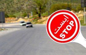 طرح محدودیتهای تردد در فارس آغاز شد