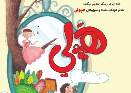 نمایش هپولی حاصل کار هنرمندان فارس در تلویزیون تئاتر ایران