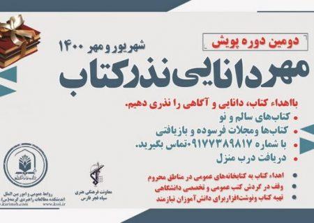 دومین دوره پویش مهر دانایی نذر کتاب در فارس برگزار میشود