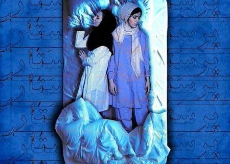 """تماشاخانه هودی شیراز پذیرای """"پرستار شب"""" میشود"""