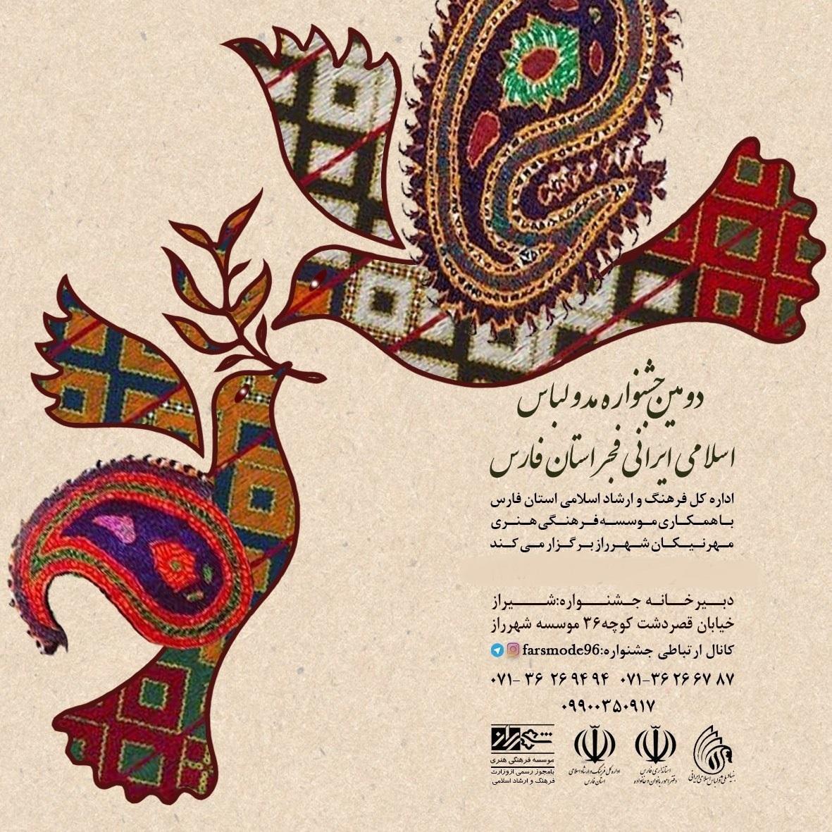 جشنواره مد و لباس فجر فارس پلمب شد