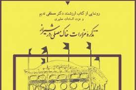 امروز کتاب «تذکره مزارات خاک مصلی در شیراز» رونمایی میشود