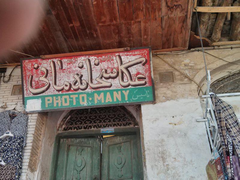 """ابراز نگرانی از وضعیت عکاسخانه تاریخی """"مانی"""" شیراز"""