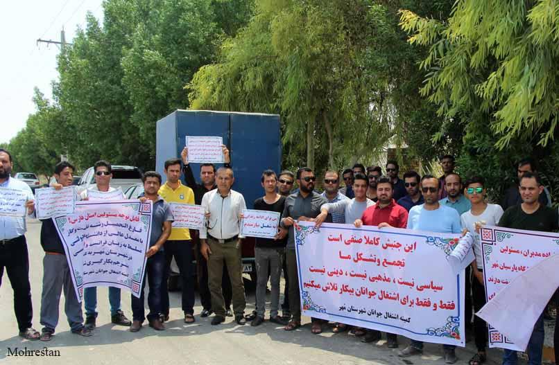 تجمع اعتراضی جوانان جویای کار در مُهر