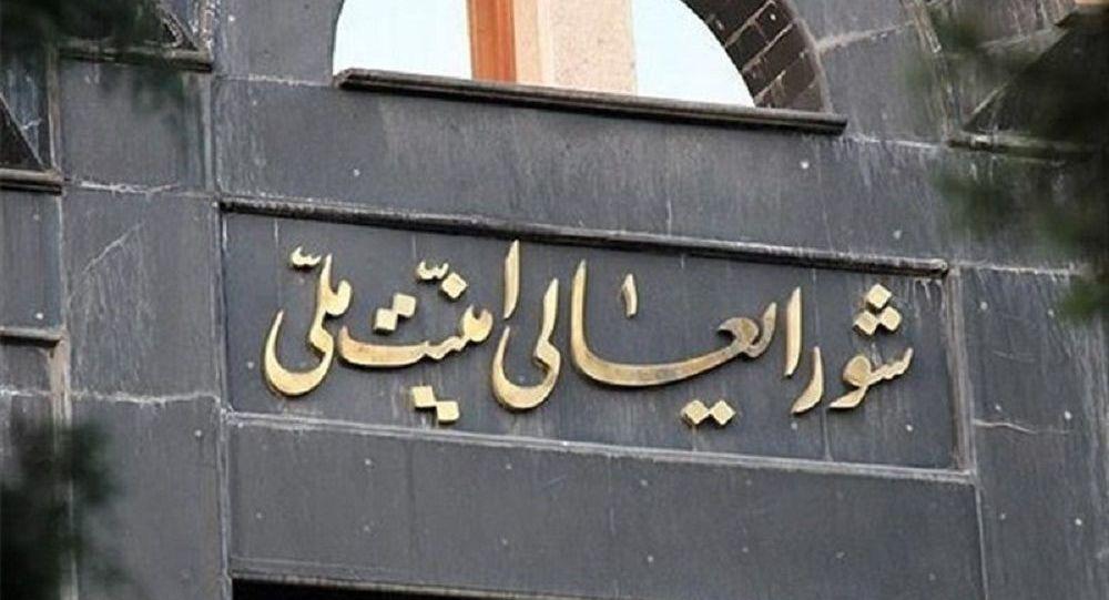جلسه فوقالعاده شورای عالی امنیت ملی ایران