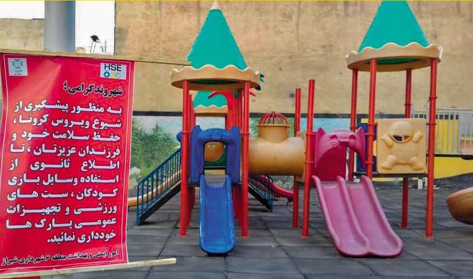 پارکهای شیراز تعطیل شد