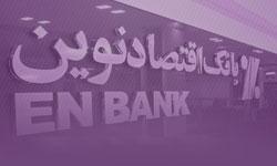فراخوان استخدام در بانک اقتصاد نوین