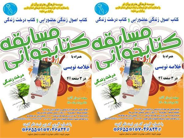 مسابقه کتابخوانی همراه با «خلاصه نویسی»