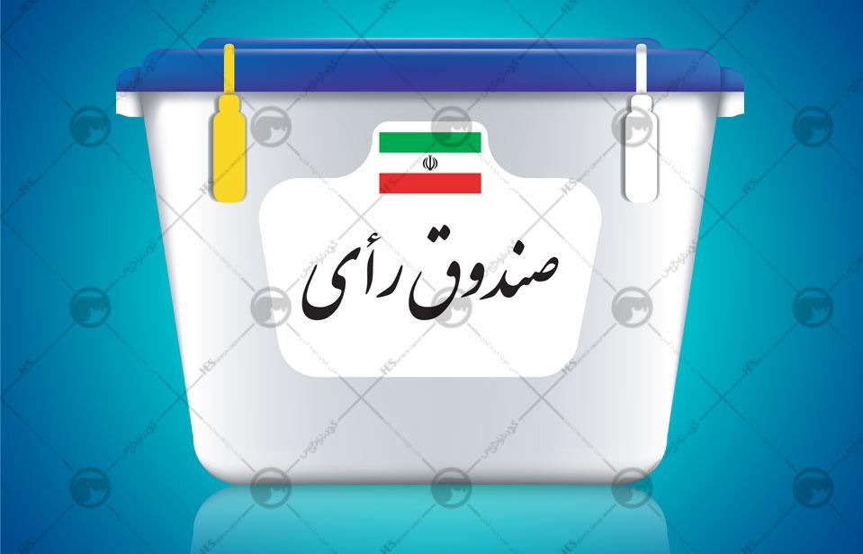 اصلاح طلبان فارس برای انتخابات مجلس لیست نمیدهند