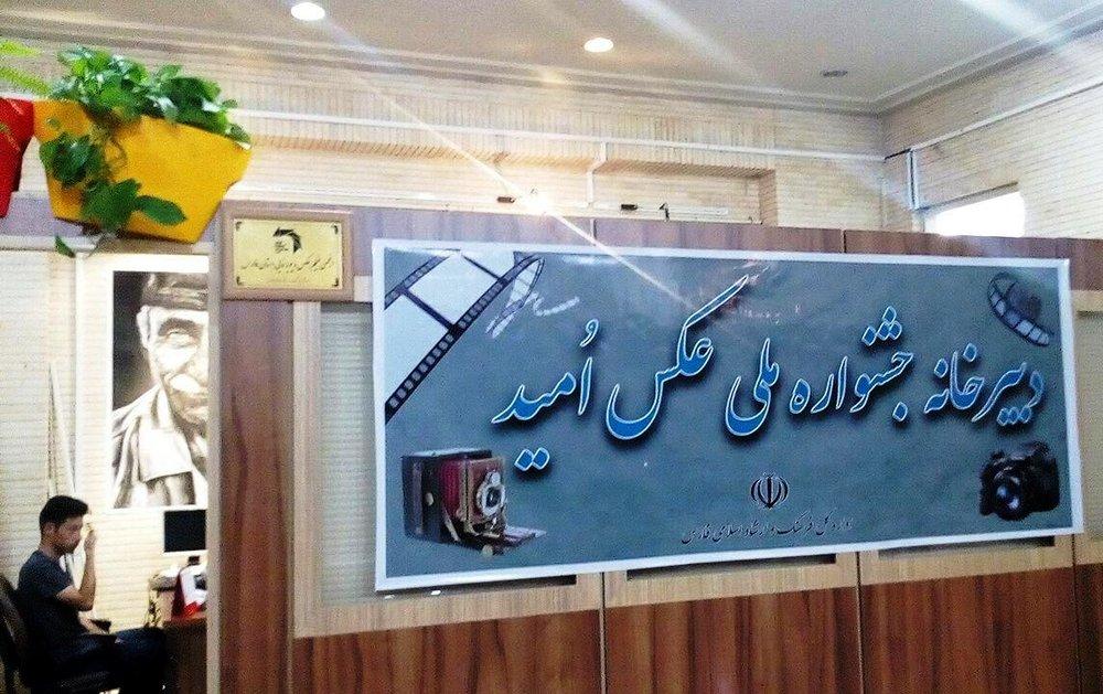 اختتامیه جشنواره عکس امید 27 مرداد در شیراز برگزار میشود