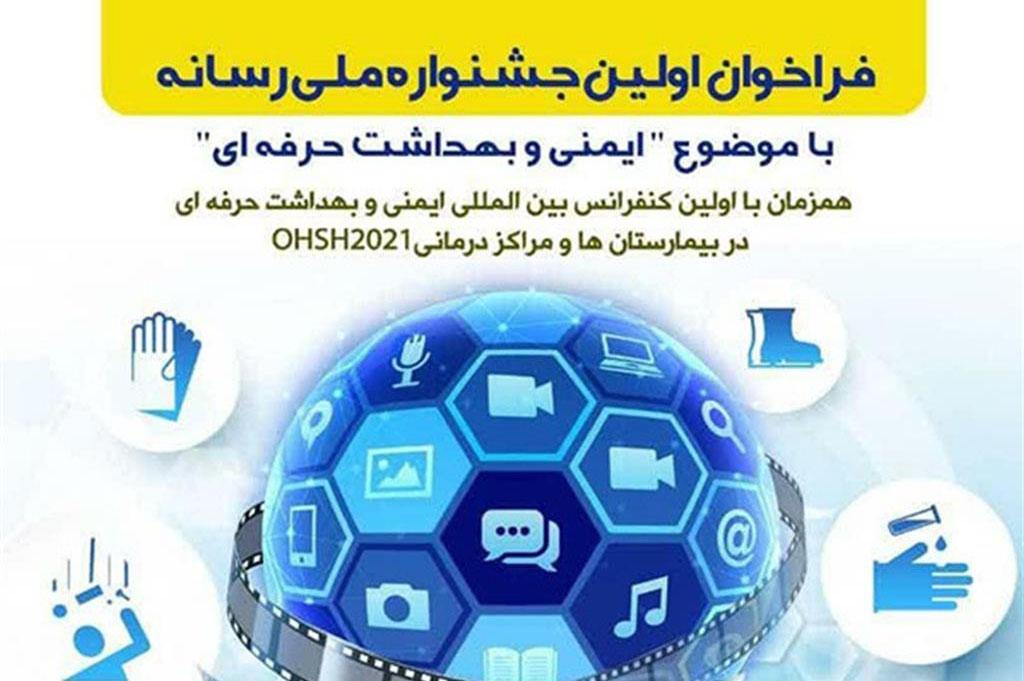 برگزاری نخستین جشنواره ملی رسانه و ایمنی و بهداشت