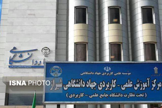 آغاز پذیرش بدون کنکور در علمی کاربردی جهاددانشگاهی شیراز