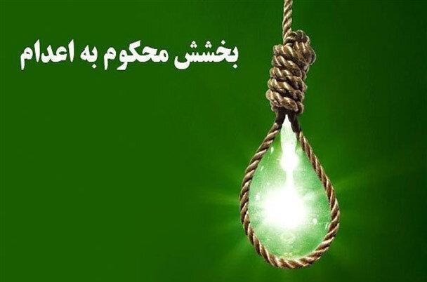 رهایی یک زندانی در شهرستان پاسارگاد از قصاص