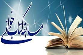 برگزاری مسابقه کتابخوانی مجازی کتاب حضرت علی(ع) در فارس