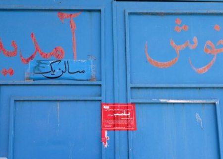 ترک اعتیاد با استخر یخ در قلات شیراز، آب سرد بر درمان خصوصی