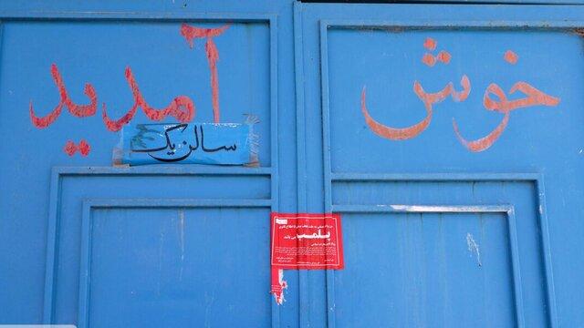 شکایت بهزیستی از مرکز ترک اعتیاد متخلف در شیراز