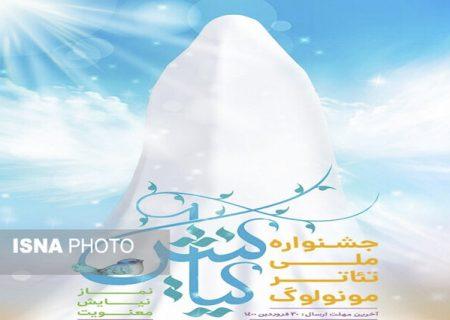 اعلام فراخوان جشنواره ملی تئاتر منولوگ نیایش در شیراز